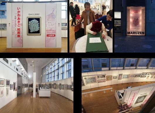 いかわあきこ絵画展(2018年3月 丸善丸の内本店ギャラリー)
