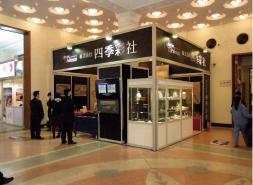 日本精品展(上海)