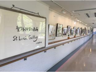 聖路加第2画廊
