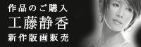 工藤静香新作版画販売